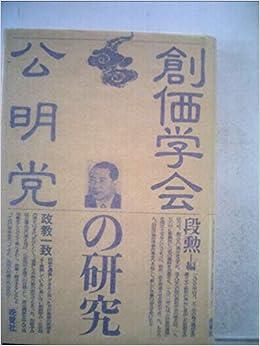 創価学会・公明党の研究 (1980年...