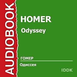 Odyssey [Russian Edition]