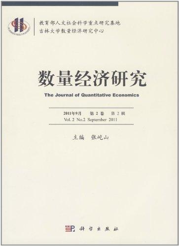 数量经济研究(第2卷)(第2辑)