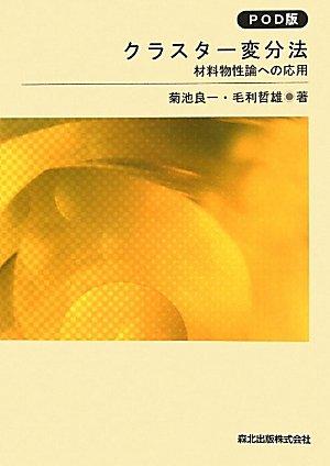 クラスター変分法 POD版―材料物性論への応用