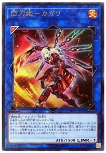 Amazon Com Yu Gi Oh Sky Striker Ace Kagari A Rc03 Jp028 Ultra Japanese Toys Games