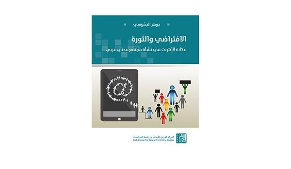 كتاب الافتراضي والثورة: مكانة الانترنت في نشأة مجتمع مدني عربي
