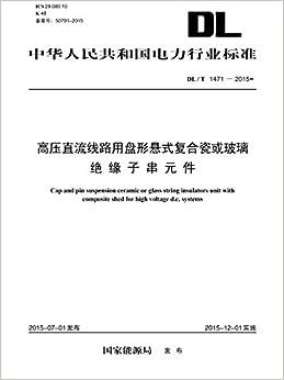 Book DL/T 1470—2015 交流系统用盘形悬式复合瓷或玻璃绝缘子串元件