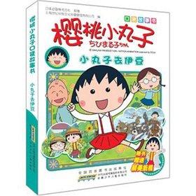 Download Chibi Maruko pocket story book: a small ball to go to Izu ebook