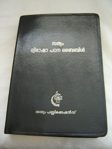 Malayalam & English (NASB) Study Bible / Black Leather Bound with Golden Edges / Sathyam Bilingual Study Bible / Cross References, Concordance, Study Notes and Maps (Bilingual Nasb Bible)
