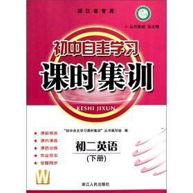 The lesson Training Series junior high school independent study class training: early English (Vol.2) (Zhejiang dedicated)(Chinese Edition) PDF Text fb2 book