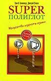 img - for Superpoliglot. Iskusstvo izuchat yazyki book / textbook / text book