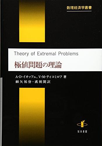 極値問題の理論 (数理経済学叢書)
