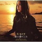 語り継ぐこと(初回生産限定盤)(DVD付)