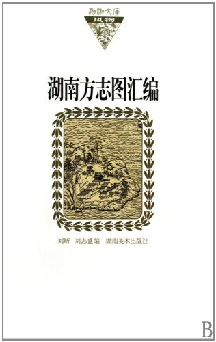 Download Collections of Hunan Local Topography Figures (Chinese Edition) PDF Text fb2 book