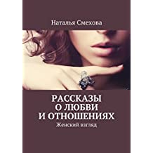 Рассказы олюбви иотношениях: Женский взгляд