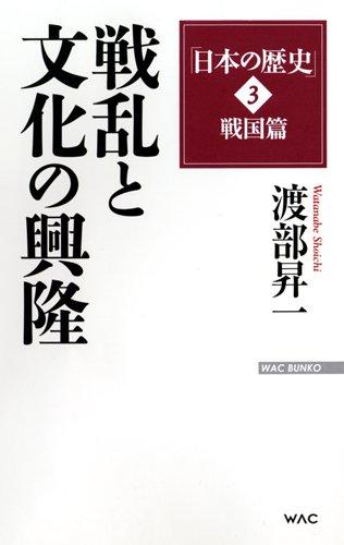 「日本の歴史」3戦国篇 戦乱と文化の興隆 (WAC BUNKO 240)