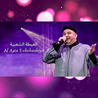 CHA3BI HAJIB MP3 TÉLÉCHARGER
