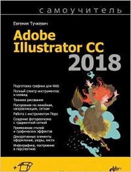 adobe illustrator cc 2018 full español