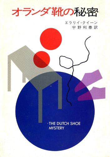 オランダ靴の秘密