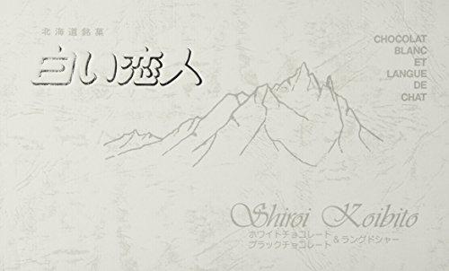 Ishiya - Shiroi Koibito Chocolat Blanc Langue de Chat 54 Pieces/Box - Very Popular Souvenir Sweet From Hokkaido Japan