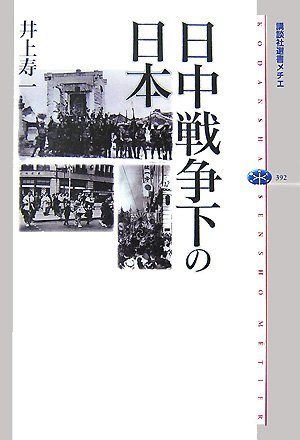 日中戦争下の日本 (講談社選書メチエ)