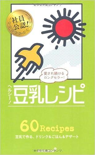 キッコーマン 豆乳 レシピ