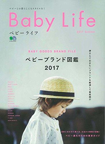 Baby Life 最新号 表紙画像