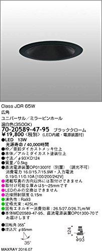 マックスレイ 照明器具 基礎照明 INFIT LEDユニバーサルダウンライト φ85 ミラーピンホール 広角 JDR65Wクラス 温白色(3500K) 非調光 70-20589-47-95 B077B294DM