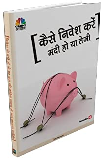 Kaise Nivesh Kare--Mandi Ho ya Teji- HINDI price comparison at Flipkart, Amazon, Crossword, Uread, Bookadda, Landmark, Homeshop18