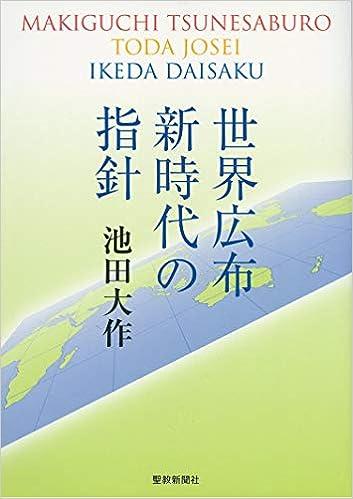 Amazon.co.jp: 世界広布新時代の指針: 池田大作: 本