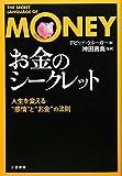 「お金」のシークレット―人生を変える