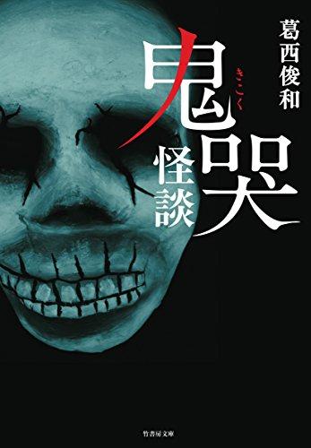 鬼哭怪談 (竹書房文庫)