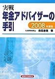 実戦 年金アドバイザーの手引〈2008年度版〉