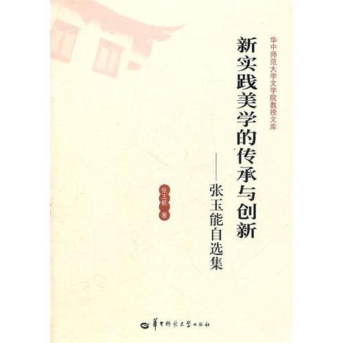 Download The tradition and innovation-Zhang Yu Neng of the new fulfillment aesthetics auto - selected works (Chinese edidion) Pinyin: xin shi jian mei xue de chuan cheng yu chuang xin ¡ª ¡ª zhang yu neng zi xuan ji PDF