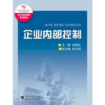 Accounting vocational education textbook series : Enterprise Internal Control(Chinese Edition) pdf