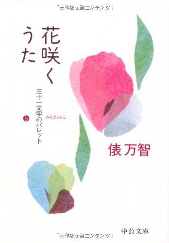 花咲くうた―三十一文字のパレット〈3〉 (中公文庫)