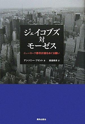 ジェイコブズ対モーゼス: ニューヨーク都市計画をめぐる闘い