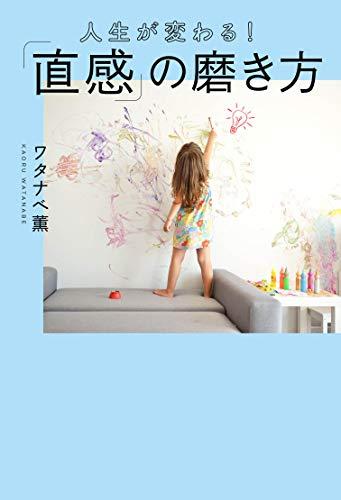 人生が変わる!「直感」の磨き方 / ワタナベ薫の商品画像
