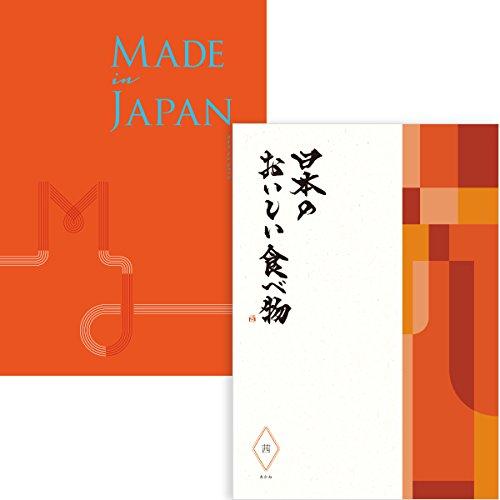Made In Japan with 日本のおいしい食べ物 MJ16+茜(包装済み/イエローブラウン) B077P35PBC (包装済み) (包装済み)