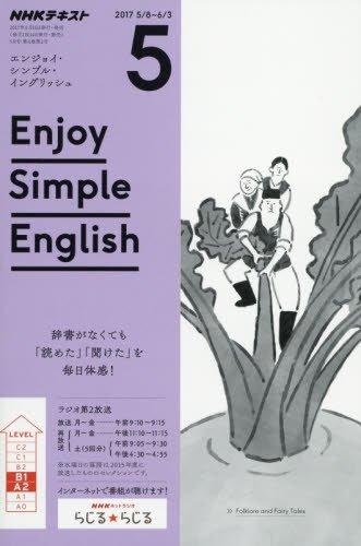 NHKラジオ エンジョイ・シンプル・イングリッシュ 2017年5月号 [雑誌] (NHKテキスト)