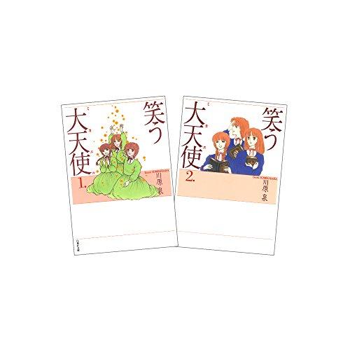 笑う大天使 全2巻 完結セット(白泉社文庫)