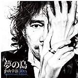 夢の島 -30th Anniversary Edition-(Blu-spec CD2)