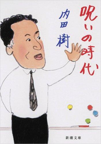 呪いの時代 (新潮文庫)