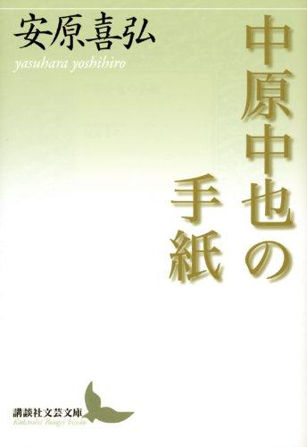 中原中也の手紙 (講談社文芸文庫)