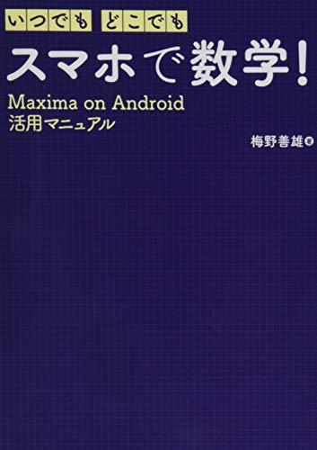 いつでも・どこでも・スマホで数学! Maxima on Android活用