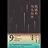 """我循着火光而来(""""华语文学传媒大奖""""年度小说家、备受瞩目的青年作家张悦然全新力作,穿透我们这个时代的光辉与暗影)"""
