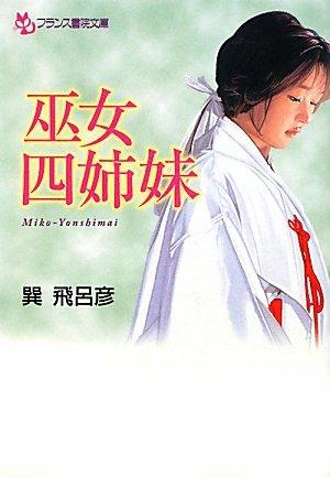 巫女四姉妹 (フランス書院文庫)