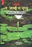 Na Janam Na Mrityu (Bhagwat Gita Ka Manovigyan) Bhag-2