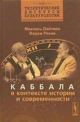 Kabbala v kontekste istorii i sovremennosti