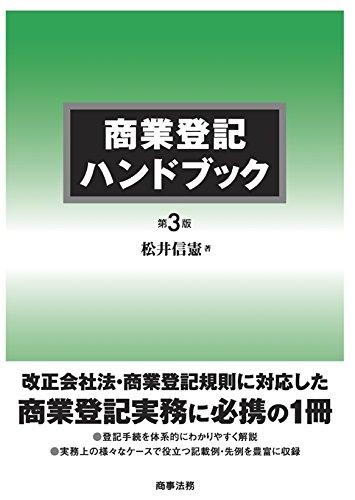 商業登記ハンドブック〔第3版〕