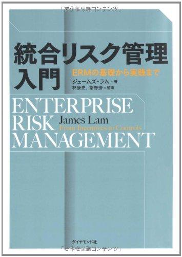 統合リスク管理入門―ERMの基礎から実践まで