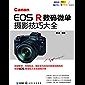 Canon EOS R数码微单摄影技巧大全