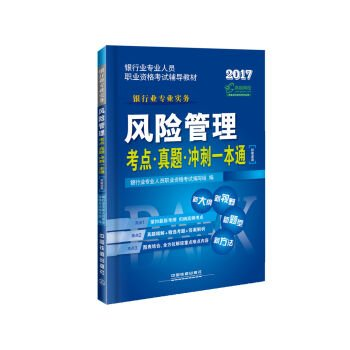 The support materials of professional qualification examination of 2017 banking professionals: risk management centre. er. sprint a pass(Chinese Edition) ebook