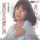 夏の日の想い出 (MEG-CD)